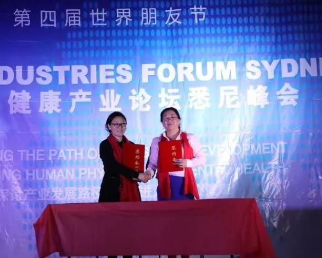 协合生物集团陈艳总裁与澳大利亚保健产品中心有限公司毛星总经理共同签署了战略合作框架协议