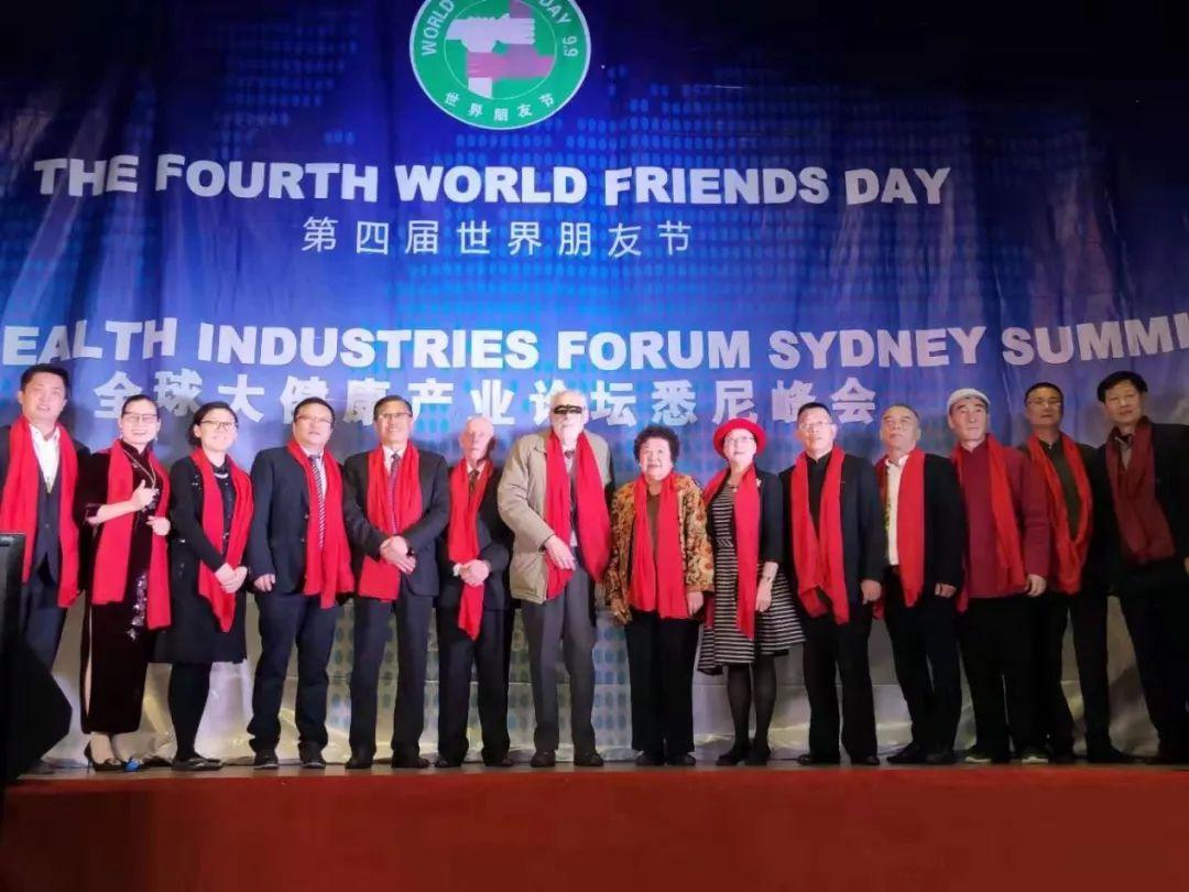 """由世界朋友节组委会发起的本次""""全球大健康产业论坛(悉尼)峰会""""受到了国际健康产业广泛关注。"""